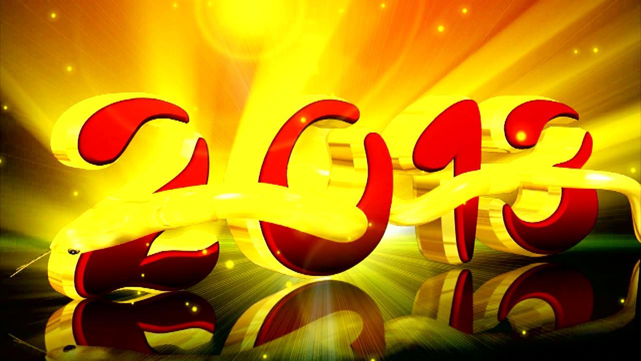 2013年新年祝福 开头