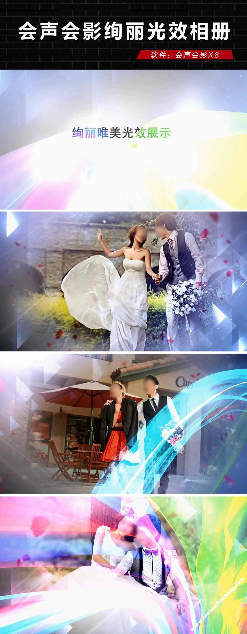 会声会影x8模板 唯美绚丽光效婚礼电子相册